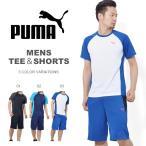 Sサイズ現品のみ 半袖 トレーニング ウェア 上下セット プーマ PUMA メンズ Tシャツ ハーフパンツ 2点セット 上下組み 短パン ランニングシャツ 得割30