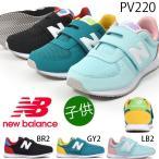 24a223b3058c3 スニーカー PV220 new balance ニューバランス キッズ ジュニア 子供 シューズ 靴 子供靴 キッズスニーカー ベルクロ ローカット