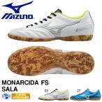 ショッピングフットサル シューズ フットサルシューズ ミズノ MIZUNO MONARCIDA モナルシーダ FS SALA メンズ インドア 室内用 サッカー フットサル シューズ 靴 得割20 送料無料