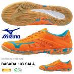 フットサルシューズ ミズノ MIZUNO メンズ バサラ 103 SALA BASARA 室内用 インドアコート サッカー フットサル シューズ 靴 2017春夏新色 得割20 送料無料