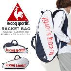 9本収納可能 ラケットバック ルコック le coq sportif メンズ レディース ラケットケース テニスバッグ リュックサック 得割20 送料無料