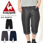 ルコック le coq sportif 7分丈パンツ メンズ 3/4パンツ クロップド パンツ トレーニング ランニング ジョギング ウェア ジム 2018春夏新作 得割10