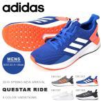 ショッピングジョギング シューズ 得割30 ランニングシューズ アディダス adidas QUESTAR RIDE メンズ 初心者 ランニング ジョギング シューズ 靴 2018春新作 送料無料