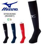 ミズノ MIZUNO ストッキング メンズ ラグビー 靴下 くつした ロングソックス トレーニング 練習 部活 クラブ