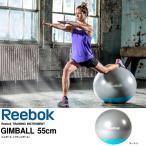 リーボック Reebok ジムボール 55cm バランスボール バランス感覚 ダイエット 体幹 トレーニング エクササイズ 練習 アスリート フィットネス 送料無料