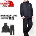ショッピングFACE レインウェア 上下セット ザ・ノースフェイス THE NORTH FACE メンズ GORE-TEX 撥水 レインテックス クラウド カッパ 雨具 レインスーツ NP11714