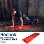 ショッピングリーボック リーボック Reebok トレーニングマット 183cm×61cm 0.8cm厚 トレーニング 練習 アスリート フィットネス エクササイズ ストレッチ ヨガ 送料無料 レッド