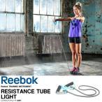 ショッピングリーボック リーボック Reebok レジスタンス チューブ LIGHT ダイエット トレーニング 練習 ストレッチ 筋トレ エクササイズ