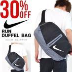 ナイキ NIKE ラン ダッフルバッグ スポーツバッグ 斜め掛け ランニング ジョギング バッグ かばん 20%off 送料無料