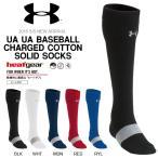 得割30 アンダーアーマー UNDER ARMOUR UA ベースボール チャージドコットン ソリッドソックス メンズ 野球 ソックス 靴下 ストッキング