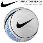 サッカーボール ナイキ NIKE ファントム ヴェノム 4号 5号 サッカー ボール フットボール PHANTOM VENOM SC3933 2019夏新作 得割20