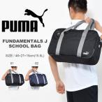 スクールバッグ PUMA プーマ ファンダメンタルズ J スクール バッグ 通学バッグ スクバ 中学生 高校生 学生カバン 2017春新作 得割20