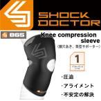 サポーター ニーコンプレッションスリーブ 膝用 SHOCK DOCTOR ショックドクター メンズ レディース 送料無料