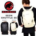 ショッピングバックパック バックパック マムート MAMMUT Seon Shuttle SE 22L バッグ リュックサック ビジネスバッグ アウトドア 2017春夏新作 送料無料 2510-03980 得割15