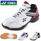 バドミントンシューズ ヨネックス YONEX メンズ レディース パワークッション660 3E バドミントン シューズ 靴 運動靴 SHB660 得割20