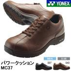 ショッピングウォーキングシューズ ウォーキングシューズ YONEX ヨネックス メンズ パワークッションMC37 ファスナー付き 幅広 ワイド 3.5E スニーカー 紳士靴 得割20