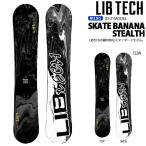 リブテック LIB TECH 板 スノー ボード FUNDAMENTAL SKATE BANANA BTX ダブルキャンバー  スノボ スケート バナナ得割30 15-16