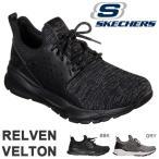 スニーカー スケッチャーズ SKECHERS メンズ RELVEN VELTON シューズ 靴 ウォーキング 65659 2018秋冬新作 得割20 送料無料