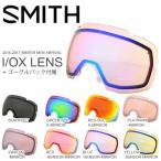スペア 交換レンズ I/OX  LENS アイオーエックス ゴーグル SMITH OPTICS スミス スノボ  2016-2017冬新作 16-17 日本正規品 スノーボード
