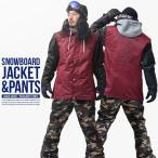 送料無料 スノーボード ウェア メンズ 上下 セット コーチジャケット バックプリント スノーボード SNOWBOARD 2016-2017冬新作