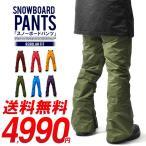 スノーボードウェア メンズ パンツ