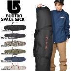 ボードケース バートン BURTON Space Sack 146cm 156cm 166cm ボードバッグ バッグ ケース スノーボード