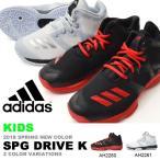 ショッピングアディダス シューズ キッズ バスケットボールシューズ アディダス adidas SPG DRIVE K ジュニア 子供 バッシュ バスケットボール ミニバス シューズ 靴 2018春新色 得割23 送料無料