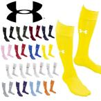 得割30 選べる16カラー アンダーアーマー UNDER ARMOUR UA サッカー ソリッドソックスIII メンズ フットボール フットサル 靴下 ストッキング