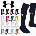 選べる16カラー アンダーアーマー UNDER ARMOUR UA ユース サッカー ソリッドソックスIII キッズ ジュニア 子供 フットサル 靴下 ストッキング