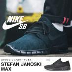 スニーカー ナイキ エスビー NIKE SB メンズ ステファン ジャノスキー マックス エア NIKE SB STEFAN JANOSK MAX シューズ 靴 2017春新作