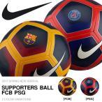 サッカーボール ナイキ NIKE サポーターズボール 4号 5号 FCバルセロナ パリサンジェルマン サッカー ボール フットボール 2016冬新作 得割30