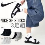 短襪 - ソックス NIKE ナイキ 3P コットン クッション クォーター ソックス +モイスチャー マネジメント メンズ レディース 3足組 靴下