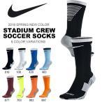 サッカーソックス ナイキ NIKE メンズ レディース SQUAD フットボール クルーソックス 靴下 ソックス サッカー フットサル 20%OFF