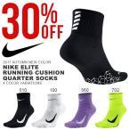ランニングソックス ナイキ NIKE エリート ランニング クッション クォーター ソックス メンズ レディース 靴下 ジョギング マラソン 2017夏新色 21%OFF