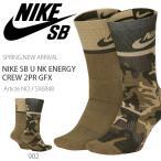 ナイキ エスビー NIKE SB U NK ENERGY CREW 2PR GFX クルー ソックス 1 メンズ 靴下 スポーツ