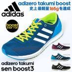 ショッピングアディダス シューズ ランニングシューズ アディダス adidas adiZERO takumi sen BOOST 3 アディゼロ ブースト 上級者 サブ3 マラソン 靴 2017秋冬新色 得割24 送料無料
