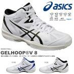 asics(アシックス)GELHOOP(R)V 8(ゲルフープ) になります。  ■コート競技専用ラ...
