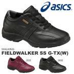 ショッピングウォーキングシューズ ウォーキングシューズ アシックス asics FIELDWALKER SS G-TX W レディース GORE-TEX ゴアテックス ワイド 3E スニーカー 靴 得割20 送料無料