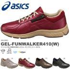 asics(アシックス)GEL-FUNWALKER410(W) になります。  レディース・女性用・...