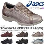 ショッピングウォーキングシューズ ファスナー付き ウォーキングシューズ アシックス asics TOWNWALKER TRIP416 W レディース 3E スニーカー 靴 シューズ 得割25 送料無料