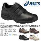 ショッピングウォーキングシューズ ウォーキングシューズ アシックス asics HADASHIWALKER(R)PLUS557 メンズ 3E スニーカー 靴 シューズ ウォーキング 得割25