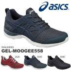 ショッピングアシックス ウォーキングシューズ アシックス asics GEL-MOOGEE558 ゲルムージー メンズ スニーカー 靴 シューズ ウォーキング 得割25