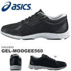 ショッピングウォーキングシューズ ファスナー付 ウォーキングシューズ アシックス asics GEL-MOOGEE560 ゲルムージー メンズ スニーカー 靴 得割20 送料無料