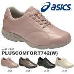 ショッピングウォーキングシューズ ウォーキングシューズ アシックス asics PLUSCOMFORT742 W プラスコンフォート レディース 3E スニーカー 靴 シューズ ウォーキング 得割25 送料無料