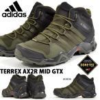 ショッピングアディダス シューズ アウトドアシューズ アディダス adidas TERREX AX2R MID GTX メンズ GORE-TEX ゴアテックス ミッドカット トレッキング 靴 2018秋冬新色 得割25 送料無料