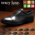 スニーカーのような履き心地 本革 ビジネスシューズ アシックストレーディング ASICS TRADING 紳士靴 メンズ 3E レザー texcy luxe