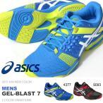 asics(アシックス)GEL-BLAST 7 になります。  メンズ・男性・紳士 軽量性とクッショ...