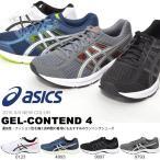 ランニングシューズ アシックス asics GEL-CONTEND 4 メンズ 初心者 ジョギング マラソン 靴 シューズ 運動靴 2017春夏新作 得割25 送料無料