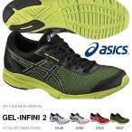 asics(アシックス)GEL-INFINI 2 になります。  メンズ・男性・紳士 中足部に搭載さ...