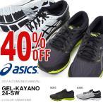 asics(アシックス)GEL-KAYANO 24-SW になります。  目標:フルマラソンの完走 ...
